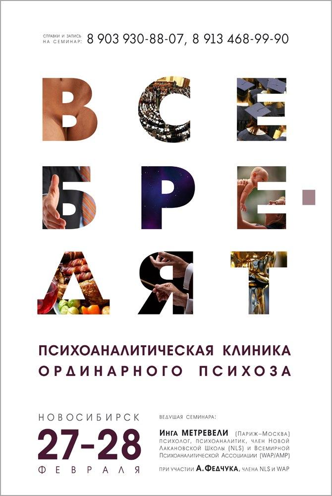 27-28-feb-vse_bredyat