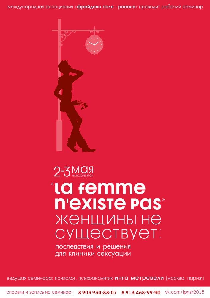 2-3-may-2015-la_femme